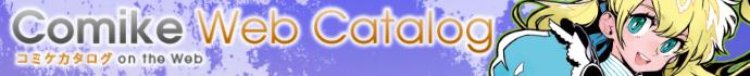 コミケWebカタログ92